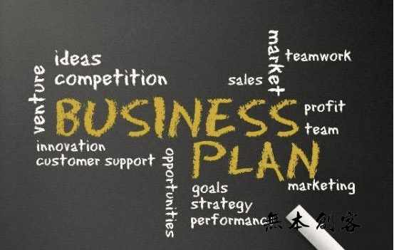 如何写商业计划书