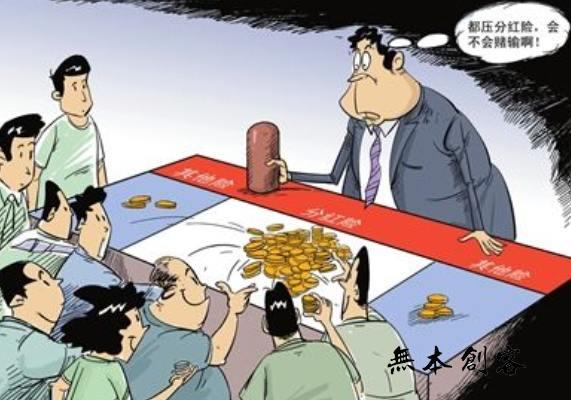 保险理财靠谱吗?分红险的优点和缺点是什么?