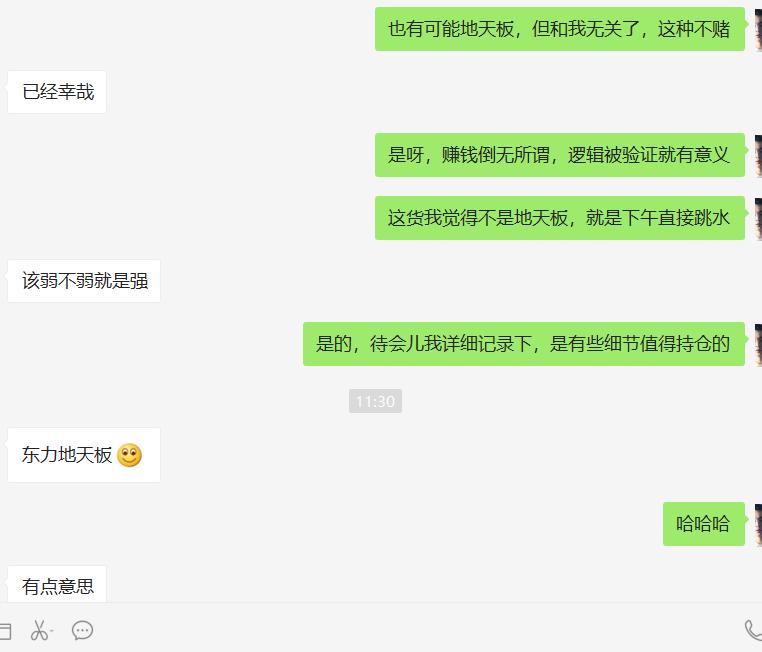 无本老丁和网友讨论宁波东力