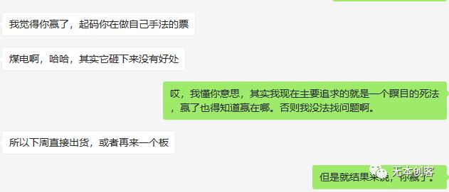 2020.11.28老丁复盘:我和老赵哥关于龙洲股份和郑州煤电的赌局