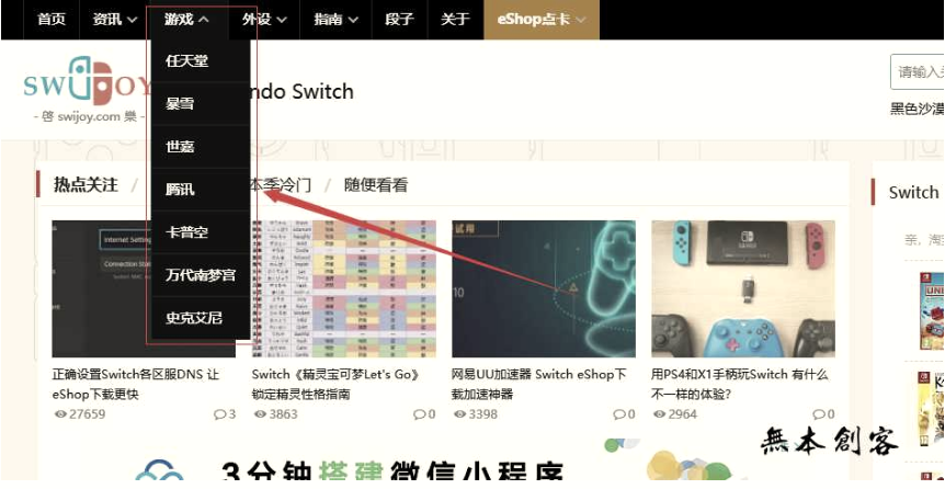 Kandylinks如何使用?如何给zblog的栏目添加二级下拉导航菜单?