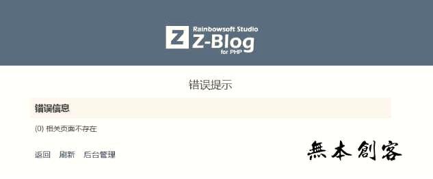 zblogphp如何修改404页面?