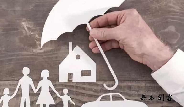 保险保险吗?创业者有必要买保险吗?【财务自由】