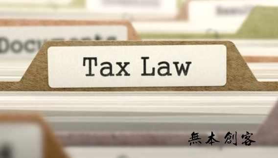 应税收入和免税收入:应税收入是什么意思?免税收入有哪些?