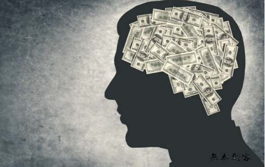 小本投资赚大钱靠谱吗?为什么我要强调无本创业?