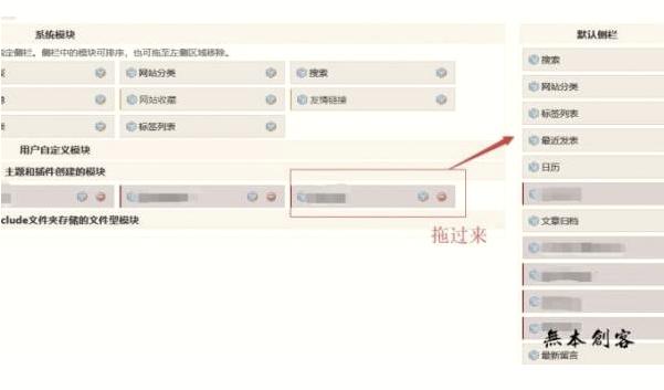 如何利用Kandylist给zblog增加自定义侧栏模块?【SEO_建站】
