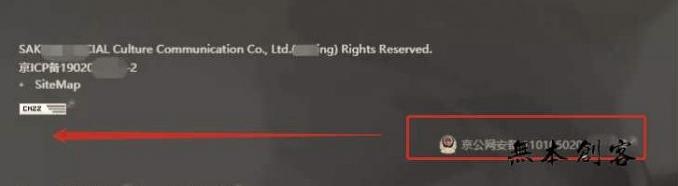 如何让网站公安部备案的信息居左显示