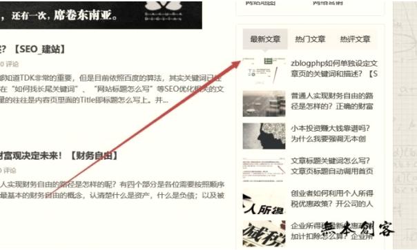 "Zblog侧栏模块插件推荐:天兴工作室""侧栏小模块"""