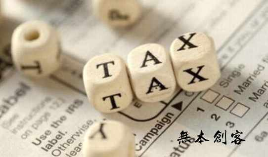 企业税种认定