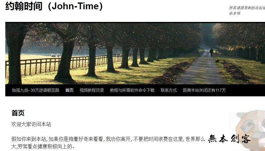 最近突然冒出来的约翰时间(John-Time),是网络骗子还是?